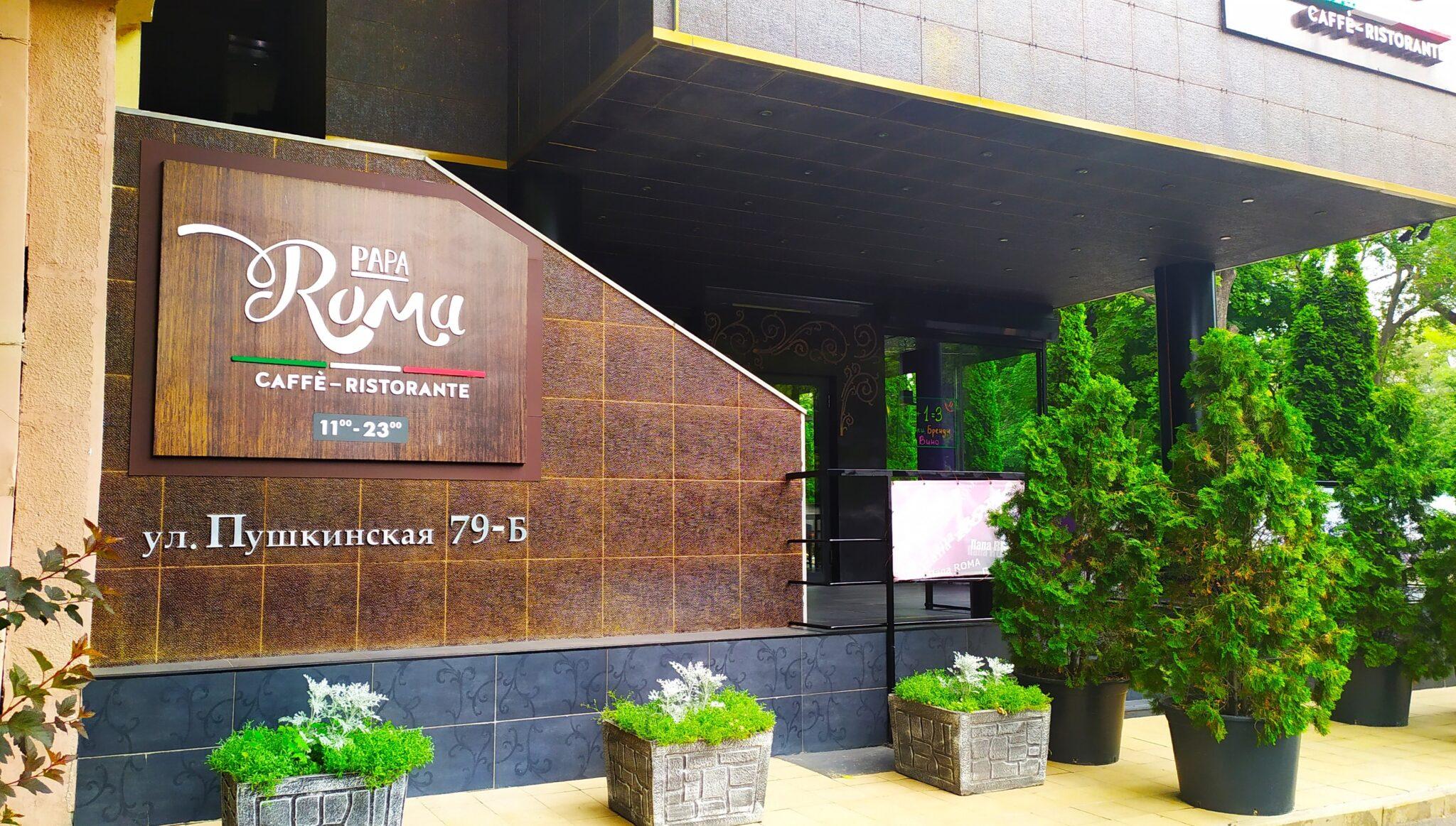 Арена ресторана в Харькове